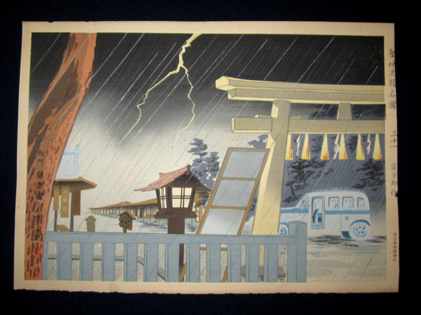 "This is a very a beautiful and special ORIGINAL Japanese woodblock print ""Rain and Lighting"" from the series ""Famous and Scared Places"" signed by the famous Showa Shin Hanga woodblock print master Tomikichiro Tokuriki (1902-1999) made in 1950s."
