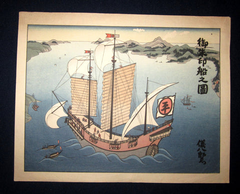 "This is a very beautiful and special original Japanese woodblock print ""Emperor Sail Boat"" signed by the famous Showa Shin Hanga woodblock print master Okuyama Jihachiro (1907-1981) made in Showa Era."