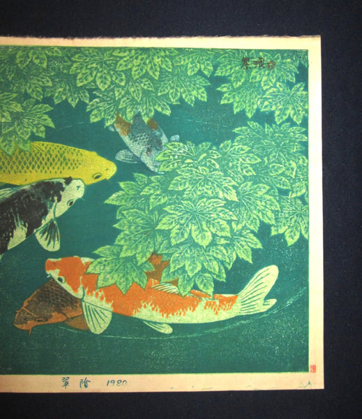 HUGE Orig Japanese Woodblock Print Shiro Kasamatsu Green Shadow Koi 1980