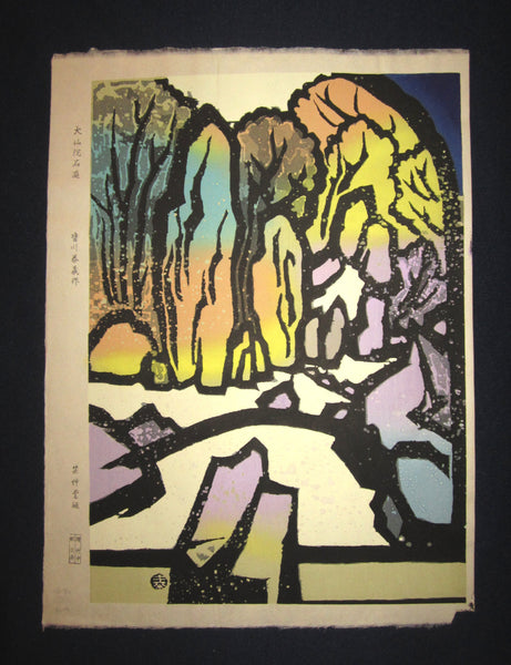 "This is a very beautiful and special original Japanese woodblock print ""Stone Garden"" from the Series ""The Twelve Famous Views of Kyoto"" signed by the Showa Shin-Hanga artist Minagawa Taizo (1917-2005) published by the printmaker Unsodo made in 1960s bearing original artist WATER MARK IN EXCELLENT CONDITION."