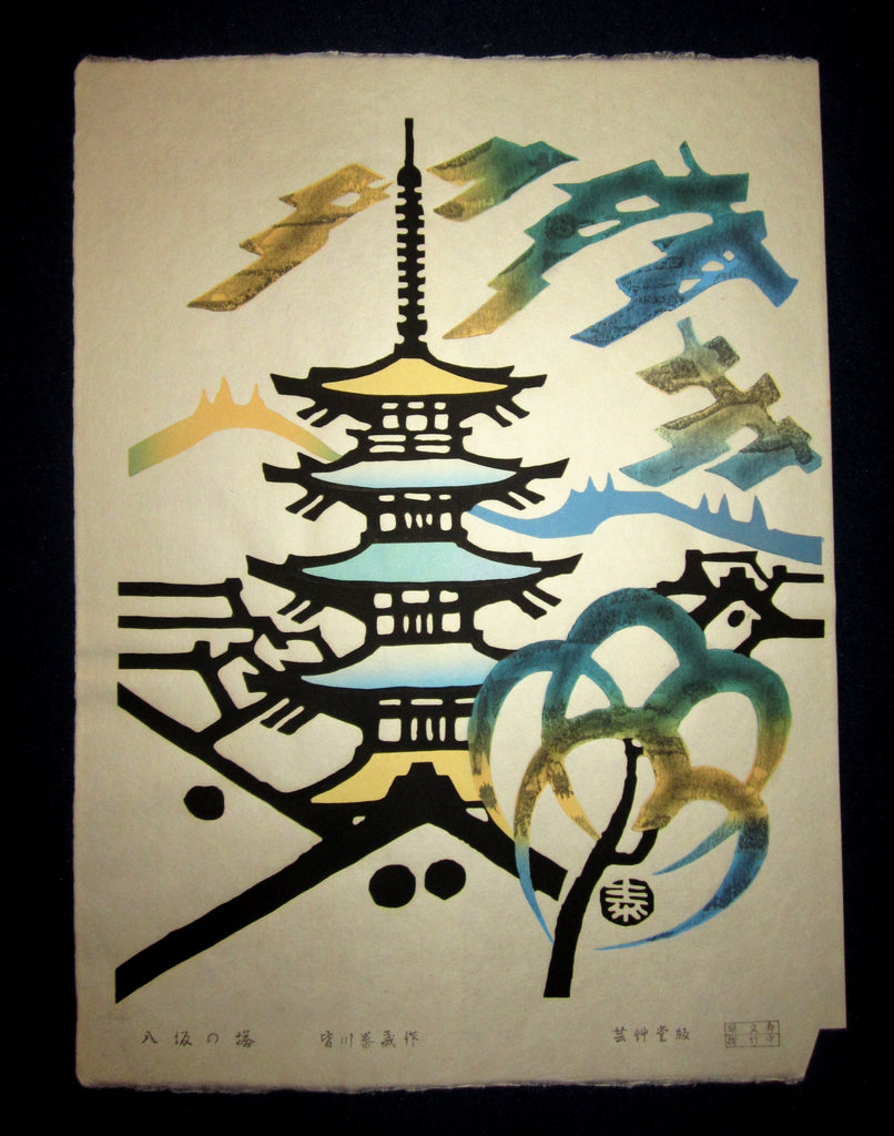 "This is a very beautiful and special original Japanese Shin Hanga woodblock print ""Yasaka Tower"" from the Series ""The Twelve Famous Views of Kyoto"" signed by the Showa Shin-Hanga woodblock print artist Minagawa Taizo (1917-2005) published by the famous printmaker Unsodo made in 1964 bearing the artist's WATER MARK IN EXCELLENT CONDITION."