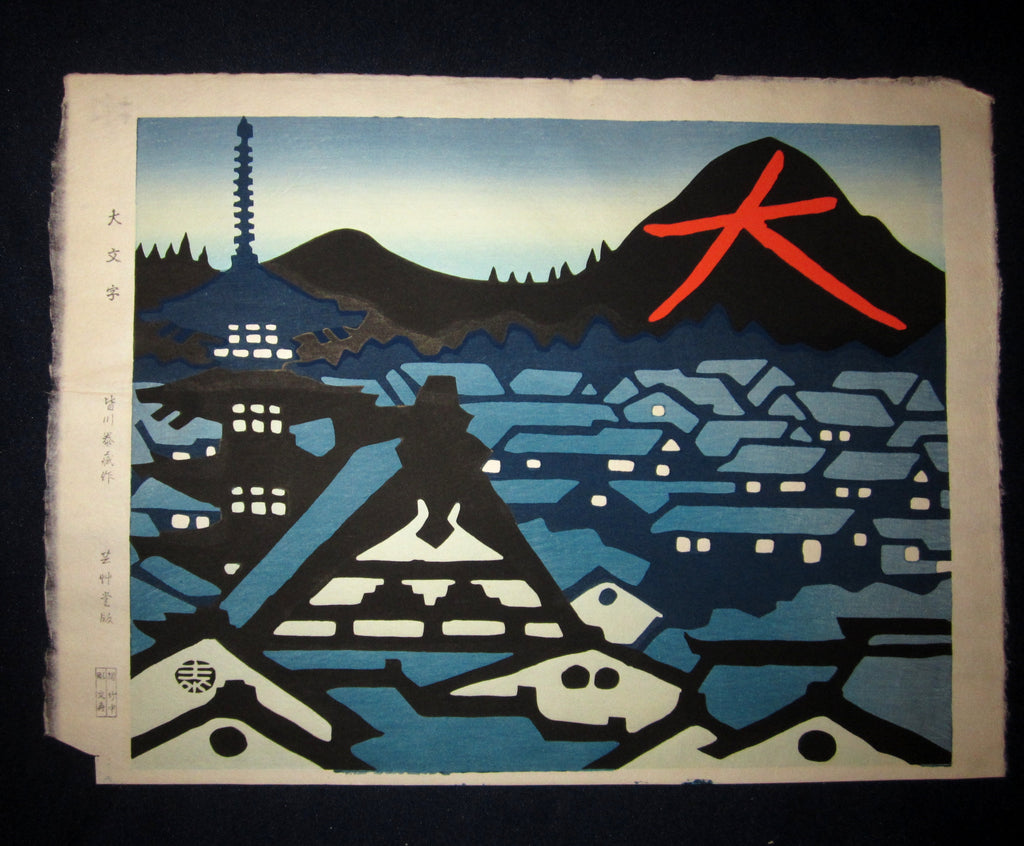"This is a very beautiful and special original Japanese woodblock print ""Big Word"" from the Series ""The Twelve Famous Views of Kyoto"" signed by the Showa Shin-Hanga artist Minagawa Taizo (1917-2005) published by the printmaker Unsodo made in 1960s bearing original artist WATER MARK IN EXCELLENT CONDITION."