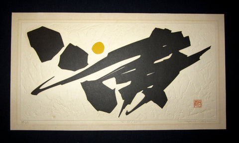 "This is a very beautiful and rare LIMITED-NUMBER (99/203) ORIGINAL Japanese Shin Hanga woodblock print ""76-35 Billow"" PENCIL SIGNED by the famous Japanese Shin Hanga woodblock print Master Maki Haku (1924 - 2000) made in 1970s."