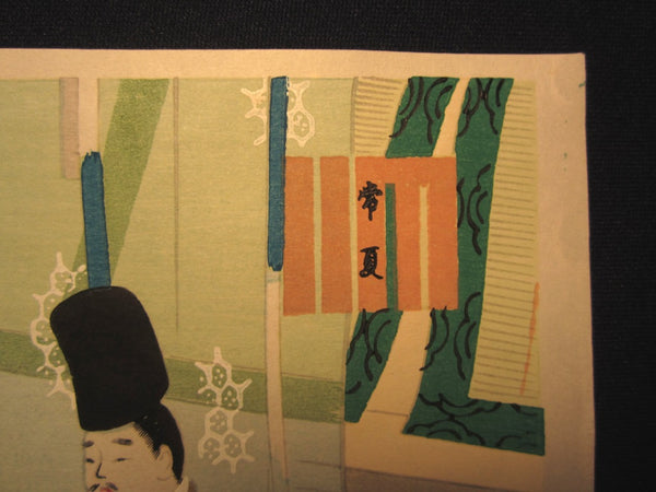 Orig Japanese Woodblock Print Masao Ebina Genji Story Ordinary Summer 1953