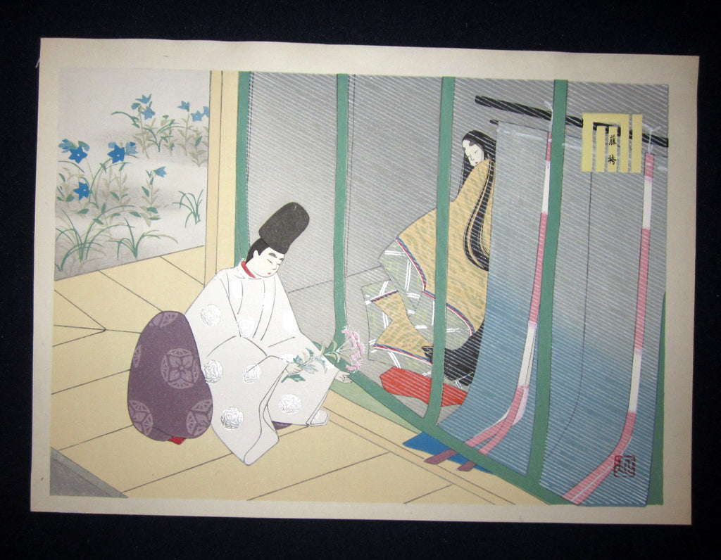 "This is a very beautiful and rare original Japanese woodblock print ""Rattan"" from the Series ""The Fifty-four Love Stories of Genji Monogatari"" signed by the famous Taisho/Showa woodblock print artist Masao Ebina (Active mid 20th century) published by Yamada Shoin, made in 1953 IN EXCELLENT CONDITION."