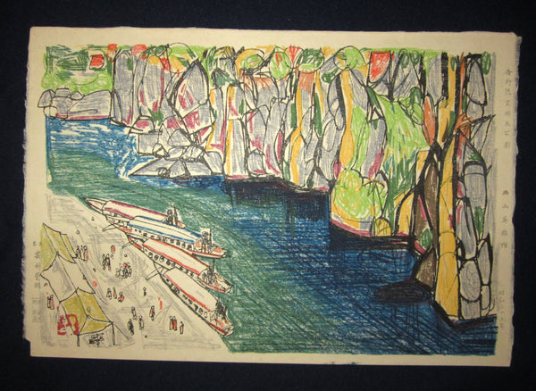 "This is a very beautiful and rare original Japanese woodblock print ""Yoshinokumano National Park"" signed by the famous Show Shin Hanga woodblock print master Nishiyama Hideo (1911-1989) published by the famous woodblock printmaker UNSODO and made in Showa 35, which is 1960 IN EXCELLENT CONDITION.  T"