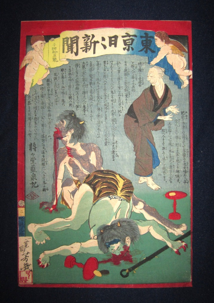 "This is a very beautiful and special ORIGINAL Japanese woodblock print ""Bloody Scene, number 1045"" from the Series ""Tokyo News"" signed by the famous Meiji woodblock print mater Yoshiiku (1833-1904) made in Meiji Era IN EXCELLENT CONDITION."