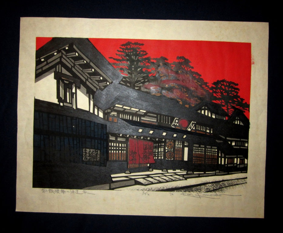 "This is a very beautiful, special LIMITED-NUMBER (5/52) original Japanese woodblock print ""Red Curtain Brewery"" PENCIL SIGNED by the famous Showa Shin Hanga woodblock print master Kan Kawada (1927-1999) made in 1976 IN EXCELLENT CONDITION."
