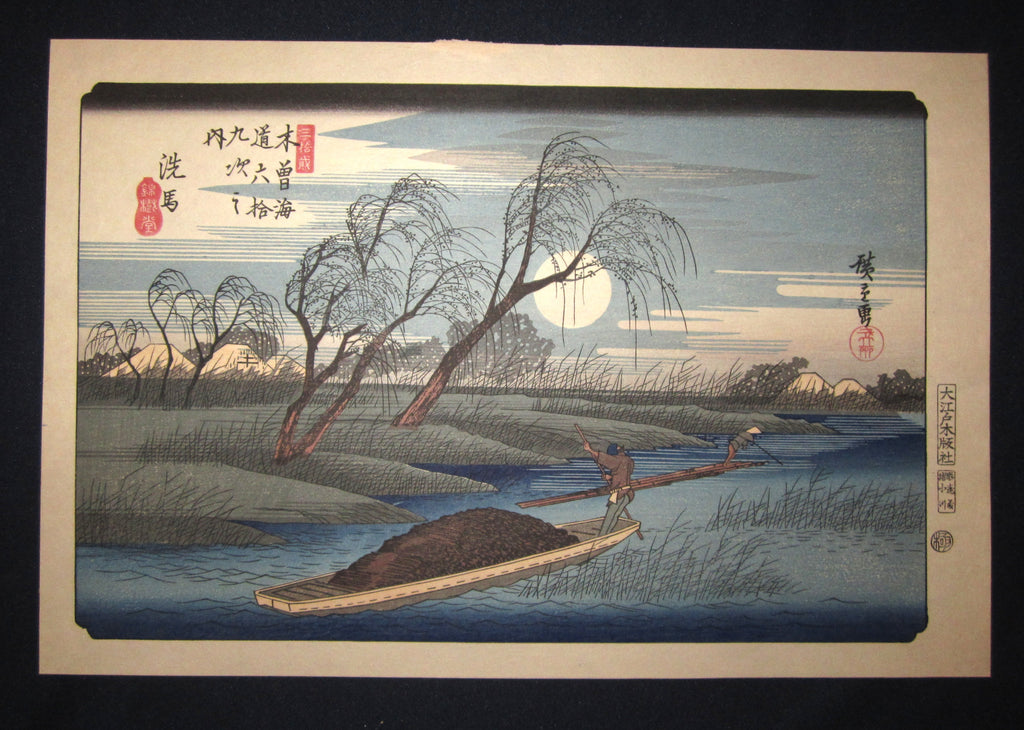 "This is one of the most famous Japanese woodblock prints ""Moon above Willow River"" from the famous Series ""Sixty-nine Stations of Kisoji Street"" from the famous Edo artist Hiroshige Utagawa (1797-1858) published by Oedo Printmaker in 1950S IN EXCELLENT CONDITION."