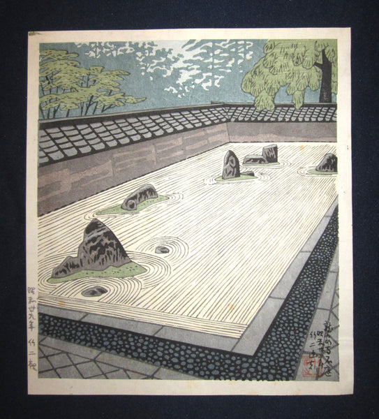 "This is a very beautiful and special Self-Print original Japanese woodblock print ""Stone Garden"" signed by the famous Showa Shin Hanga woodblock print master Asano Takeji (1900-1999) made in Showa 39, which is 1964."