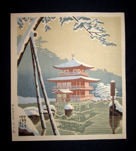 "This is a very beautiful and special Self-Print original Japanese woodblock print ""Kinkaku-ji Golden Pavilion Snow"" signed by the famous Showa Shin Hanga woodblock print master Asano Takeji (1900-1999) made in Showa 39, which is 1964 IN EXCELLENT CONDITION."