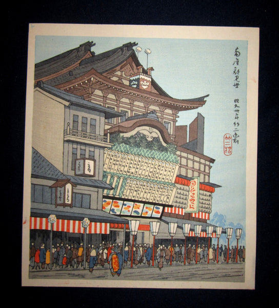 "This is a very beautiful and special Self-Print original Japanese woodblock print ""Kabuki Theatre"" signed by the famous Showa Shin Hanga woodblock print master Asano Takeji (1900-1999) made in Showa 30, which is 1955 IN EXCELLENT CONDITION."