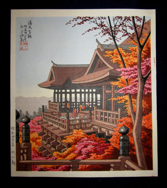 "This is a very beautiful and special Self-Print original Japanese woodblock print ""Autumn at Kiyomizu Temple"" signed by the famous Showa Shin Hanga woodblock print master Asano Takeji (1900-1999) made in Showa 39, which is 1964 IN EXCELLENT CONDITION."
