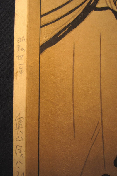 Huge Original Japanese Woodblock Print SELF-CARVED PENCIL Sign Okuyama Jihachiro Les Soib