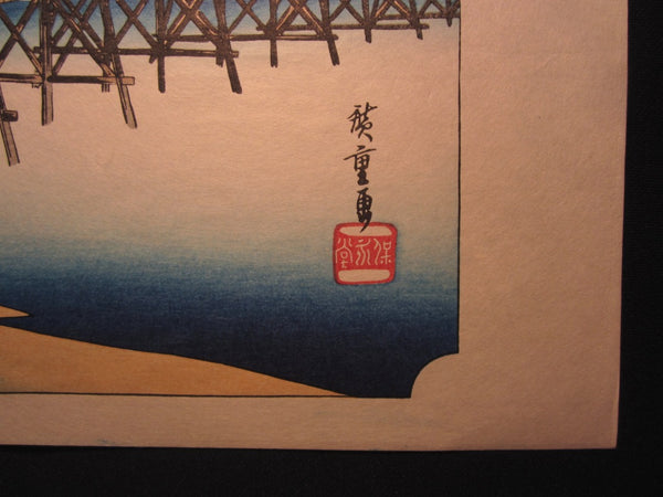 Japanese Woodblock Print Hiroshige Tokaido Fifty-three Stations Takamizawa Printmaker (15)