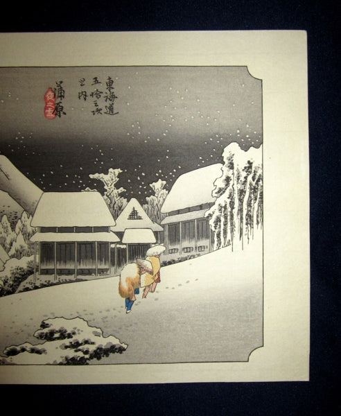 Japanese Woodblock Print Hiroshige Tokaido Fifty-three Stations Takamizawa Printmaker (13)