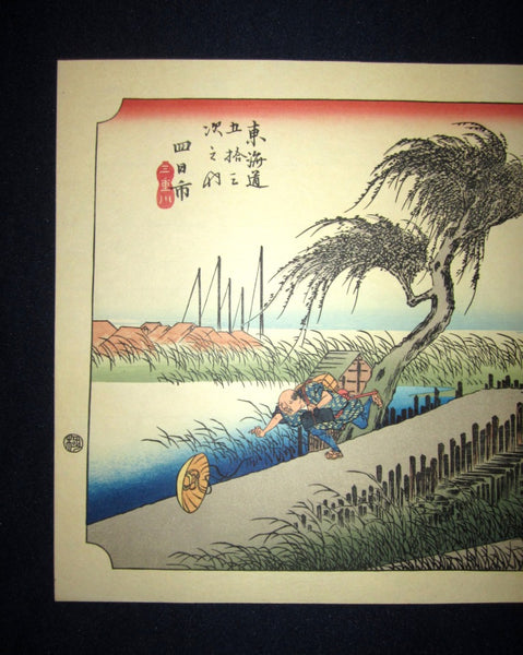 Japanese Woodblock Print Hiroshige Tokaido Fifty-three Stations Takamizawa Printmaker (19)