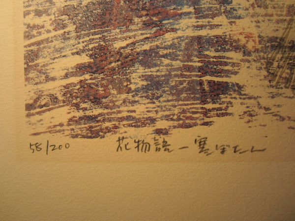Orig Japanese Woodblock Print, LIMIT# PENCIL Sign Yushisuke Funasaka Flower Story 1980