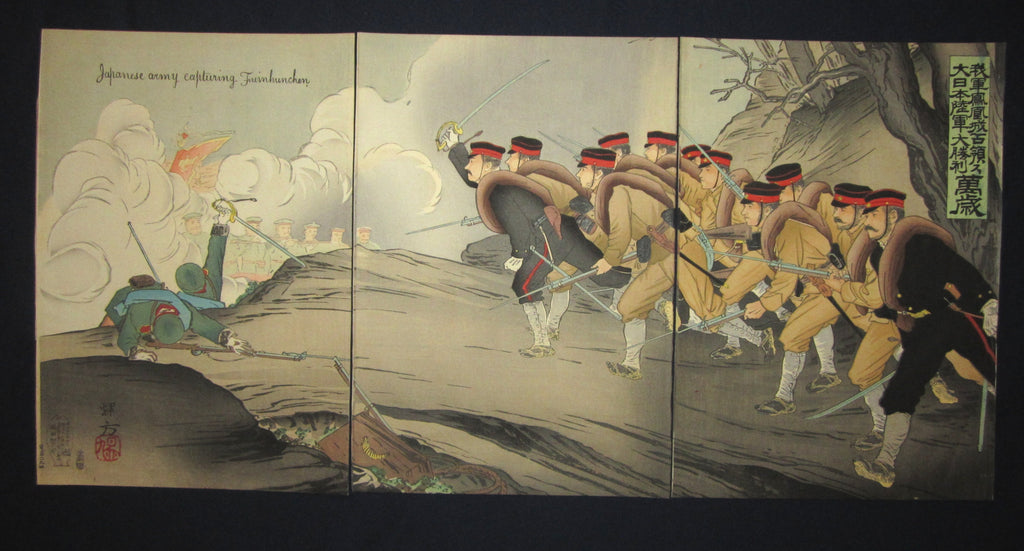 "This is a very beautiful, colorful, and rare ORIGINAL Japanese woodblock print triptych ""Great Victory of Japanese Army Hurrah! Japanese Army Capturing Fuinhunchen"" from the rare Russo-Japan War Series signed by the famous Meiji woodblock print master Terukata Ikeda (1883-1921), made in April Meiji 37, which is 1904."