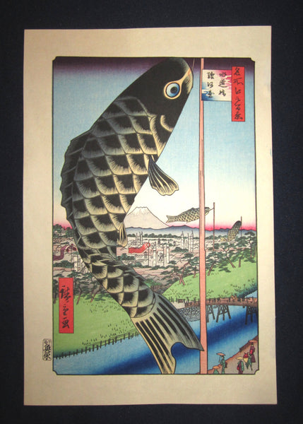 "This is one of the most famous Japanese woodblock prints ""Fish Banner"" from the famous Series ""One Hundred Views of Famous Places in Edo"" from the famous Edo artist Hiroshige Utagawa (1797-1858) with Shimotani Uoei seal made in 1950s to 1960s IN EXCELLENT CONDITION."