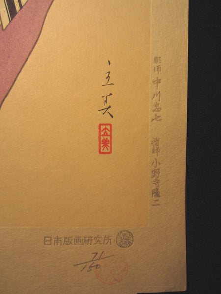 Orig Japanese Woodblock Print Shimura Tatsumi PENCIL LIMITED# Round Hair Beauty in Mirror 1953