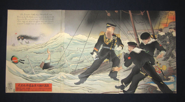 "This is a very beautiful, colorful, and rare ORIGINAL Japanese woodblock print triptych ""Victory of Japanese Nav, Russian Battleship Petropavlovsk was Blown up"" from the rare Russo-Japan War Series signed by the famous Meiji woodblock print master Terukata Ikeda (1883-1921), made in April Meiji 37, which is 1904."