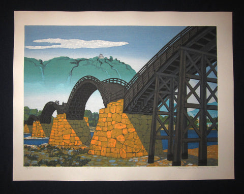 "This is a HUGE very beautiful LIMITED NUMBER (89/120) ORIGINAL Japanese Shin Hanga woodblock print ""Kintai Bridge "" PENCIL SIGNED by the famous Showa Shin Hanga woodblock master Kitaoka Fumio (1918-) made in 1979 IN EXCELLENT CONDITION."