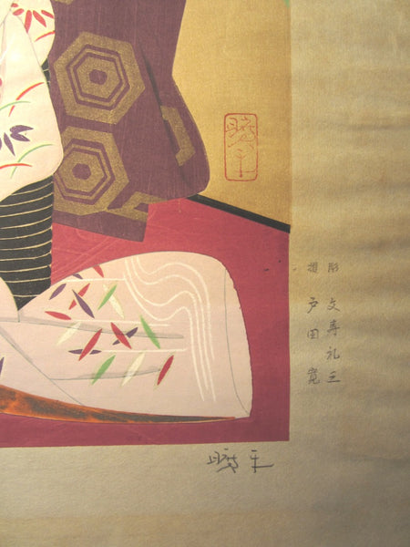 Huge Original Japanese Woodblock Print Morita Kohei LIMIT# PENCIL SIGN Spring Night Maiko Water Mark