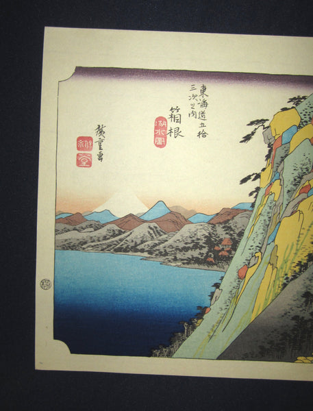 Great Japanese Woodblock Print Hiroshige Tokaido Fifty-three Stations Takamizawa Printmaker (23)