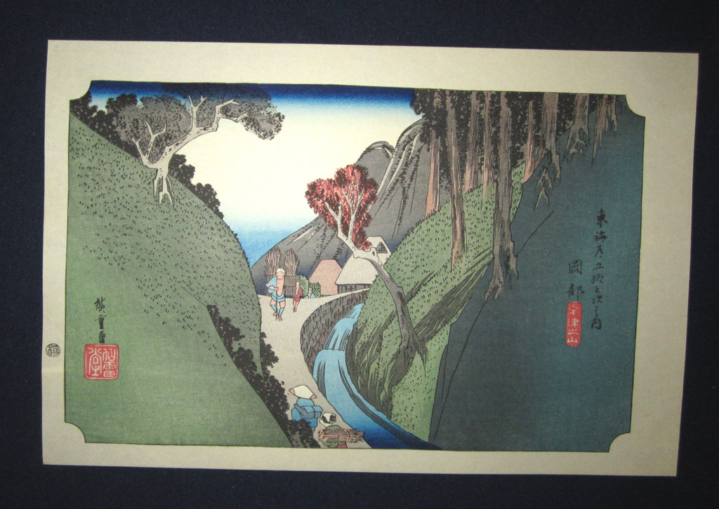 "This is a very beautiful and romantic Japanese woodblock print from the famous series of ""Tokaido Fifty-three Stations"" from the famous Edo artist Hiroshige Utagawa (1797-1858) published by the famous Takamizawa printmaker made in Showa Era (1925-1978) IN EXCELLENT CONDITION."