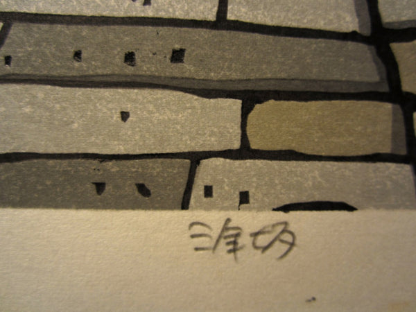 A Great Orig Japanese Woodblock Print LIMIT# PENCIL Sign Nishijima Kazuyuki
