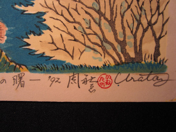 A Great Orig Japanese Woodblock Print Kanetaka Urata PENCIL Sign Limit# Self-Carved Self-Print One Spring One Morning