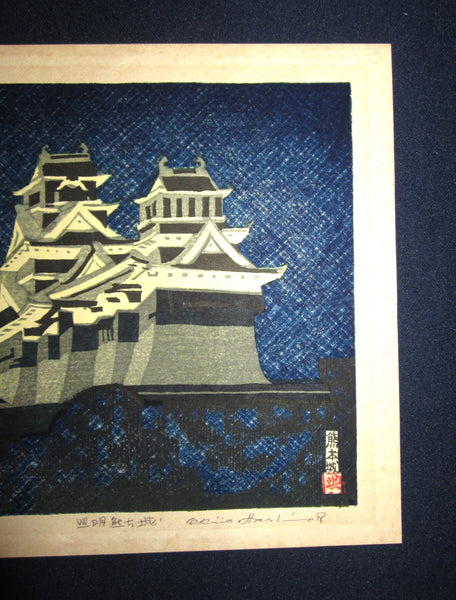 A Orig Japanese woodblock Print LIMIT# PENCIL Hashimoto Okiie Kumamoto Castle in the Night 1978