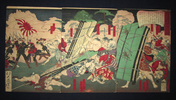 "This is on original Japanese woodblock print triptych of ""Tagoshima Battles"" by the Famous woodblock artist Yoshitoshi Tsukioka (1839-1892), made in April 12th Meiji 10, which is 1877."