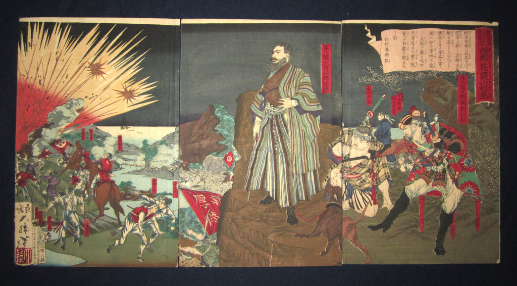 "This is on original Japanese woodblock print triptych of ""Tagoshima Battles, Saigo Takamori Watching the Battle"" by the Famous woodblock artist Yoshitoshi Tsukioka (1839-1892), made in Meiji 10, which is 1877."