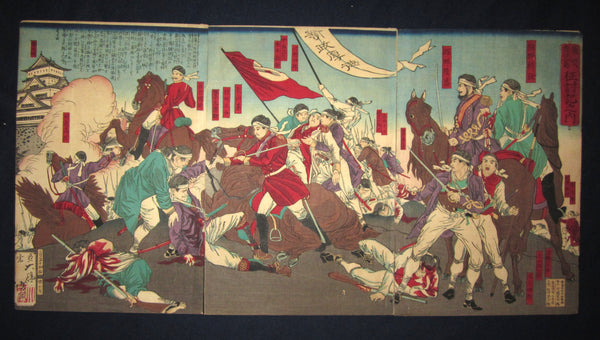 "This is on original Japanese woodblock print triptych of ""Tagoshima Battles"" by the Famous woodblock artist Yoshitoshi Tsukioka (1839-1892), made in March 26th Meiji 10, which is 1877 IN EXCELLENT CONDITION."