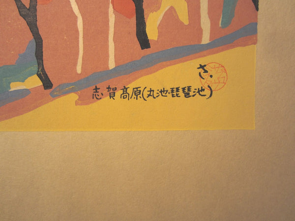 A Huge Orig Japanese Woodblock Print LIMIT# Miyata Saburo Shinshu Nagano Prefecture Twenty Scenery (5)