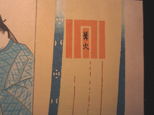 A Great Orig Japanese Woodblock Print Masao Ebina Genji Story Camp Fire 1953