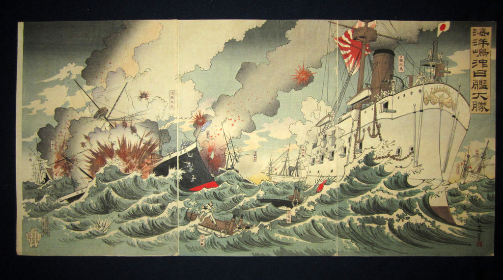 "This is a very beautiful and special original Japanese woodblock print triptych ""Victory of Japanese Fleet"" from the Sino-Japan War series signed by the famous Meiji woodblock print Master Tomita Akita (1868-), made in October 1st Meiji 27, which is 1894 IN EXCELLENT CONDITION."