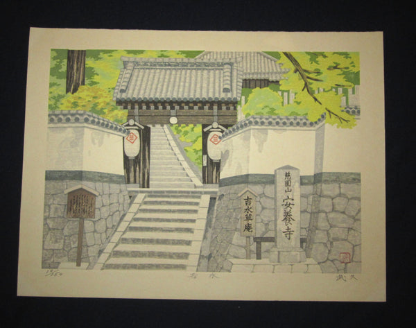 "This is an EXTRA LARGE LIMITED-NUMBER (10/150) very beautiful and special original Japanese Shin Hanga woodblock print ""Yoshimizu Anyoji Temple"" PENCIL SIGNED by the Japanese Shin-Hanga woodblock print Master Imai Takehisa  (1940 -) made in 1970s IN EXCELLENT CONDITION."