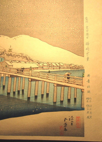 Extra Large Japanese Woodblock Print Hashiguchi Goyo Snow at Kyoto Sanjo Bridge
