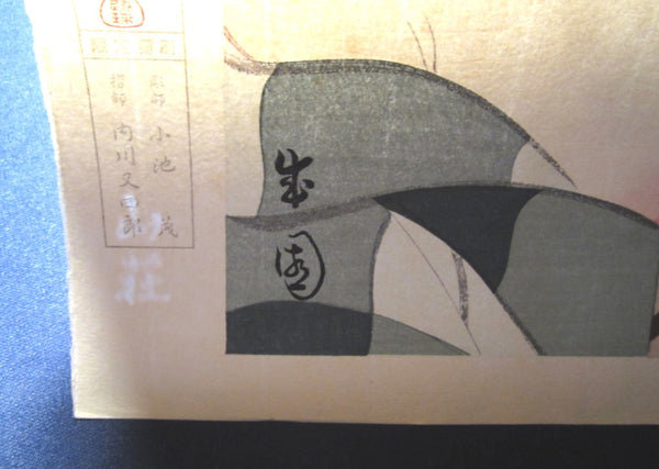 A EXTRA LARGE Japanese Woodblock Print Seien Shima July after Bath WATERMARK