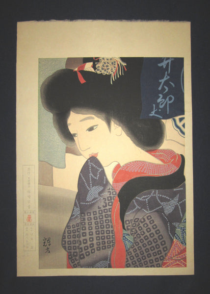 "This is an EXTRA LARGE very beautiful and rare Japanese woodblock print ""Noren - Beauty under a Curtain"" from the Series ""Twelve Aspects of Fine Women"" signed by the Showa woodblock print master Terukata Ikeda (1883-1921) BEARING THE ORIGINAL ISHUKANKOKAI PUBLISHER WATERMARK IN EXCELLENT CONDITION."