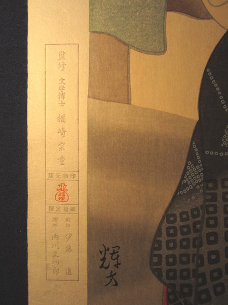 A LARGE Japanese Woodblock Print Terukata Ikeda Noren – Beauty under a Curtain WATERMARK