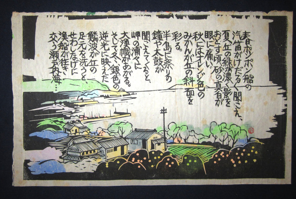 "This is an EXTRA LARGE very beautiful and special original Japanese Shin Hanga woodblock print ""Spring Boat in Seto Inland Sea"" signed by the famous Showa modern woodblock print master Kazuma Tsuji (1933-) made in 1970s."