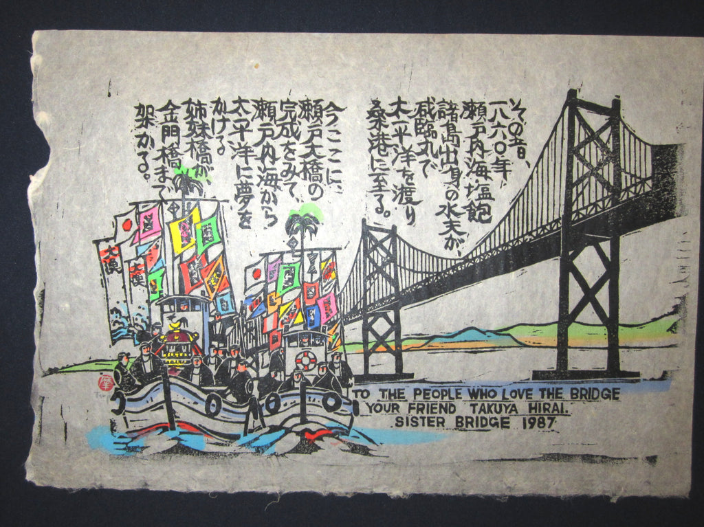 "This is an EXTRA LARGE very beautiful and special original Japanese Shin Hanga woodblock print ""San Francisco Bridge"" signed by the famous Showa modern woodblock print master Kazuma Tsuji (1933-) made in 1970s IN EXCELLENT CONDITION."