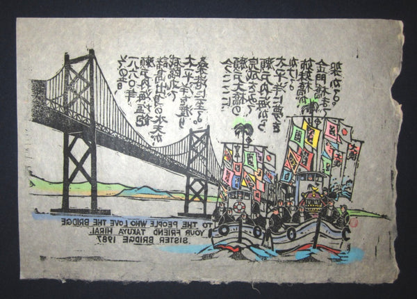 A Large Orig Japanese Woodblock Print Kazuma Tsuji San Francisco Bridge