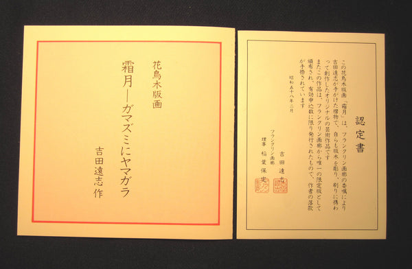 A Great Orig Japanese Woodblock Print Toshi Yoshida (3) ORIGINAL AUTHENTICATION CERTIFICATE Bird