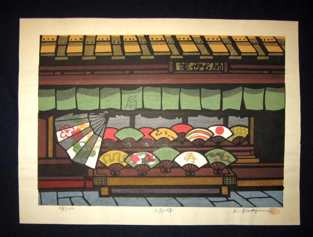 "This is an Extra Large  very beautiful and special LIMITED-NUMBER (341/500) ORIGINAL Japanese Shin Hanga woodblock print ""Fan Store"" PENCIL SIGNED by the famous Showa Shin Hanga woodblock print master Kazuyuki Nishijima (1945-) made in 1980s IN EXCELLENT CONDITION."