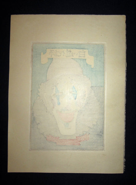 A Great Orig Japanese Woodblock Print PENCIL Sign Limit# Masakane Yonekura Clown 1980
